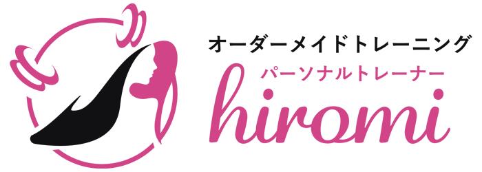 オーダーメイドトレーニング パーソナルトレーナー hiromi